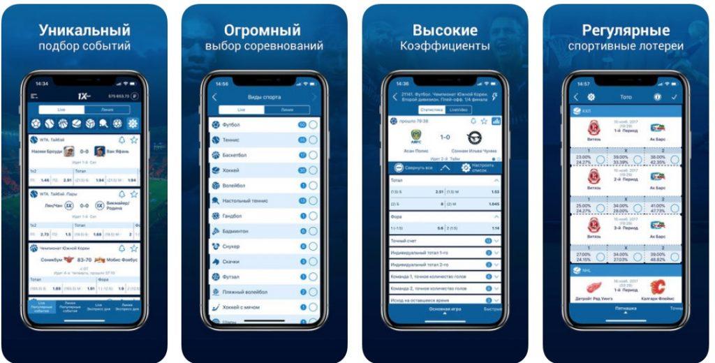 1x bet букмекерская контора мобильная версия